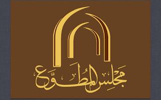 مجلس المرحوم عون المطوع في المنصورية الكويت
