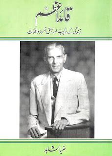 Quaid i Azam By Zia Shahid