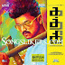 Kaththi (2014) Tamil Movie Songs