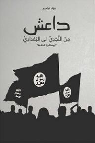 تحميل كتاب داعش من النجدي الى البغدادي - فؤاد ابراهيم PDF