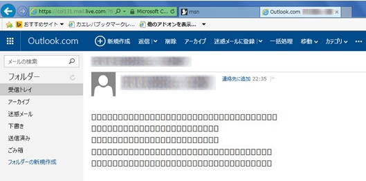 Outlook.com 文字化け
