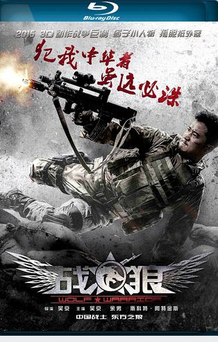 Wolf Warrior (2015) BluRay Download