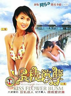 Kiss flower busm (2005)