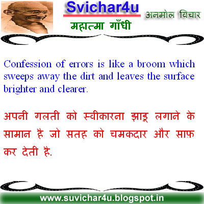 Suvichar In English With Hindi Image Gallery Hcpr