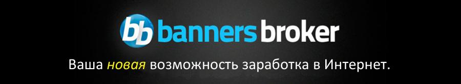 Баннер брокер