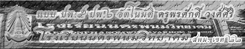 โปรแกรม ปพ.5 ปพ.6 อัตโนมัติ :ครูพรศักดิ์ นครพนมวิทยาคม