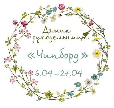 """+++Задание №84 """"Чипборд"""" до 27/04"""
