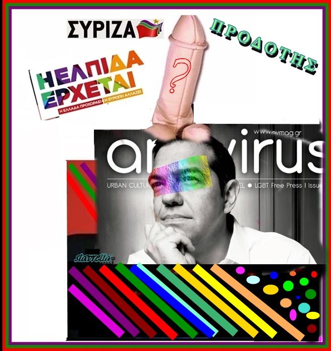 ΤΣΙΠΡΑΣ - ΣΥΡΙΖΑ   ΥΠΕΡΗΦΑΝΟ ΣΙΧΑΜΑ