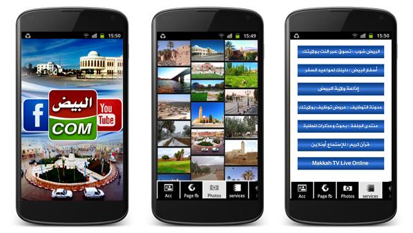 تطبيق البيض كوم للأندرويد  El bayadh com app