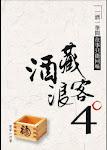 2013-7月 新登場  酒藏浪客4  ISBN 978-988-15901-9-0