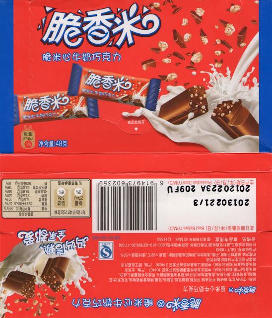 tablette de chocolat lait riz soufflé chine