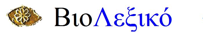 ΒΙΟΛΕΞΙΚΟ 1 ΕΤΥΜΟΛΟΓΙΑ ΕΡΜΗΝΕΙΑ ΒΙΟΙΑΤΡΙΚΩΝ ΟΡΩΝ