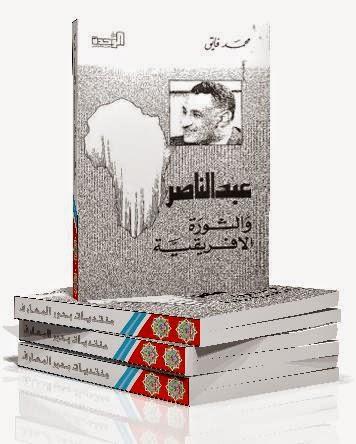 عبد الناصر والثورة الافريقية - محمد فايق pdf