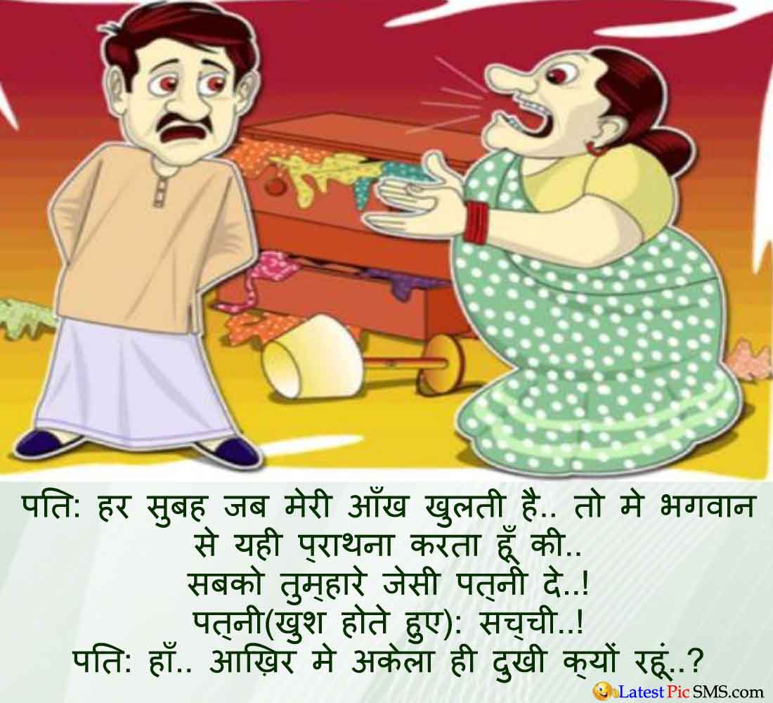 Husband Wife Funny hindi joke