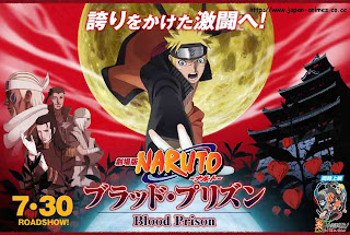 Naruto the movie 5 : blood prison