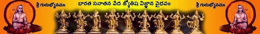 భారత సనాతన వేద జ్యోతిష విజ్ఞాన వైభవం