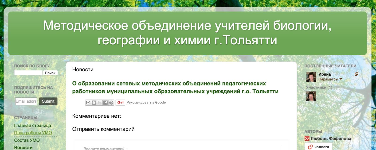 УМО учителей биологии, географии и химии г.о. Тольятти