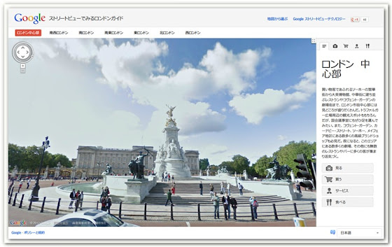 streetview-london