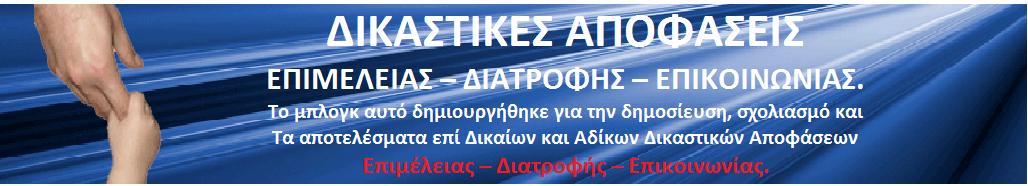 ΔΙΚΑΣΤΙΚΕΣ ΑΠΟΦΑΣΕΙΣ