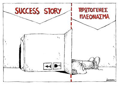 Ιδού το success story τους