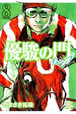 優駿の門チャンプ 第01-08巻 [Yuushun no Mon - Champ vol 01-08] rar free download updated daily