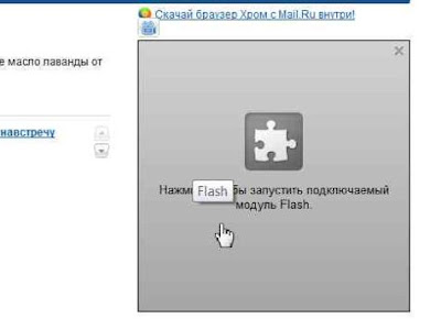 Контроль отображения Flash-контента в Google Chrome