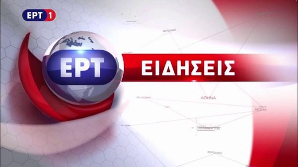 ΕΡΤ - LIVE TV