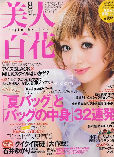 Bijin Hyakka 美人百花 August 2012 Japanese magazine scans