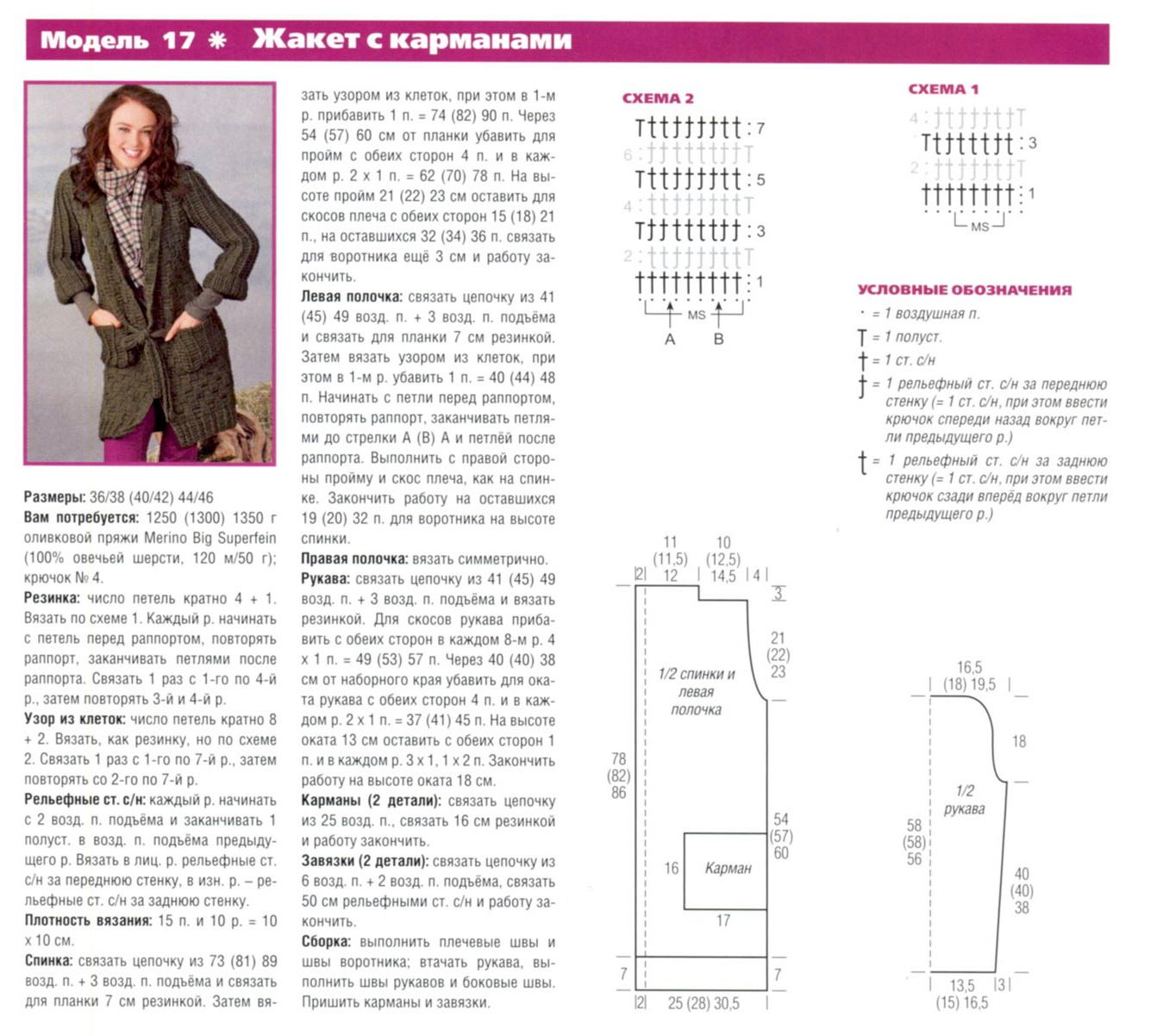 Как связать воротник на пальто спицами схема