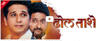 Watch Dhol Tashe 2015 Online Marathi Full Movie Free Download Mp4