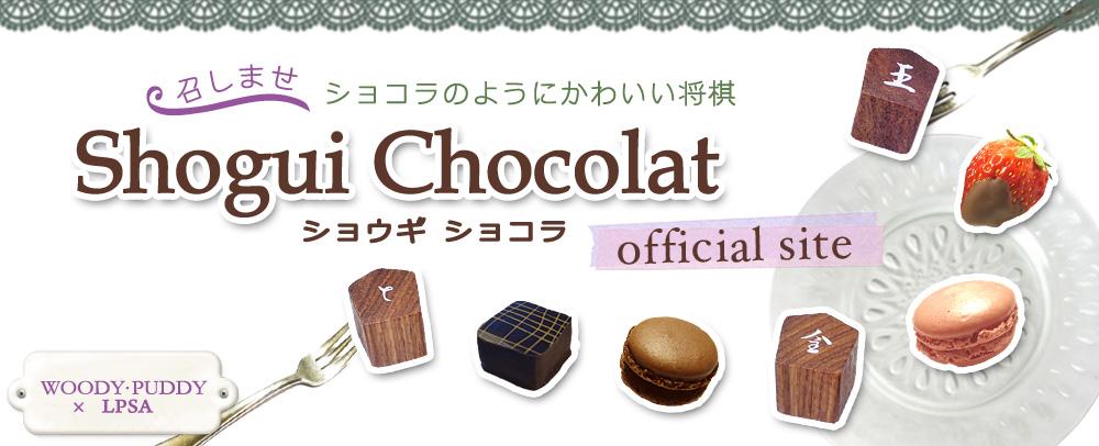 Shogui Chocolat −ショウギショコラ− Official Site