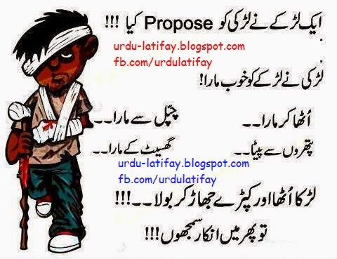 Funny Quotes On Love In Urdu : ... Urdu 2014, Love Jokes in urdu 2014, Urdu Latifay 2014 - Urdu Latifay