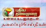 News Headlines at 03:00pm at Puthiyathalaimurai 03-04-2013