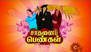 Sun TV Saathanai Pengal 16-02-2013