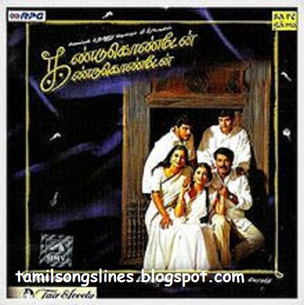 Latest/Old Tamil Cinema/Movie/Film Song Lyrics in Tamil
