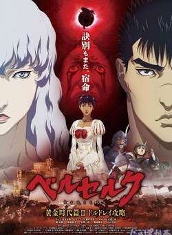 Watch Berserk: The Golden Age Arc – The Egg of the King (2012)