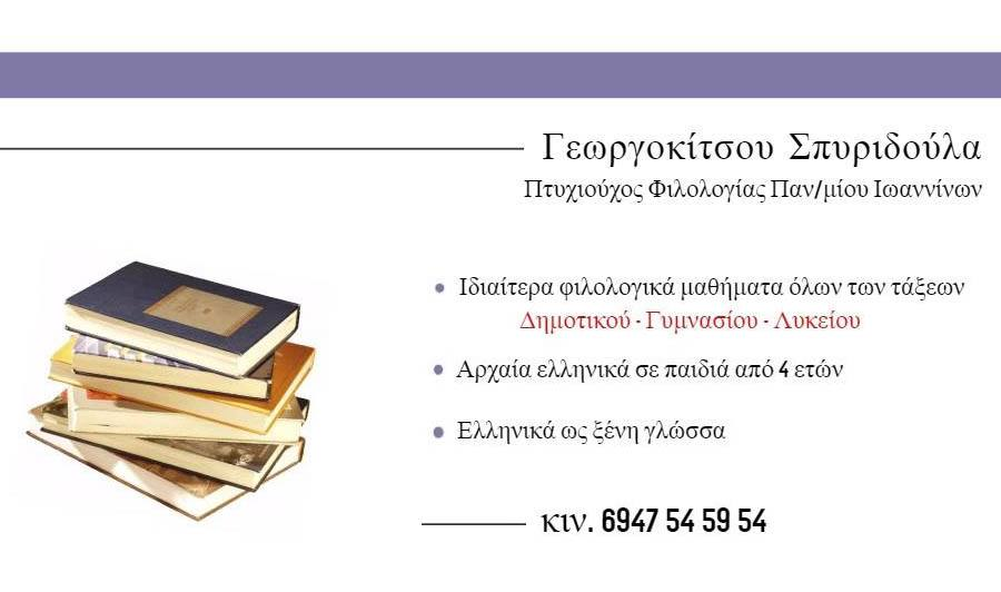 Σπυριδούλα Γεωργοκίτσου, Φιλόλογος
