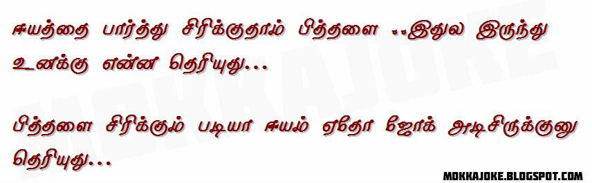 Joke Sms Tamil Sms   Holidays OO