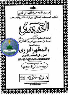 Mukhtasar al-Qudoori sharh Mazhar al-Nuri     📗 المختصر القدوری 📗        مع الحاشیة المسماة       📘 المظھر النوری 📘 لحل ما فی المختصر القدوری