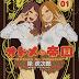 Manga Otome no Teikoku akan mendapat adptasi anime 'mini'