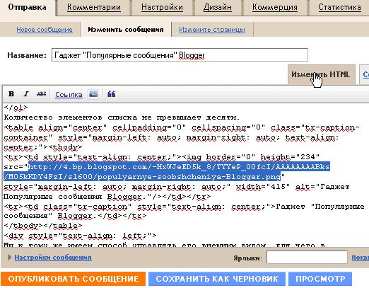Вид сообщения http://shpargalkablog.ru/2011/03/populyarnye-soobshcheniya-blogger.html на вкладке HTML