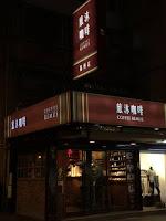 旅沐咖啡錦州店