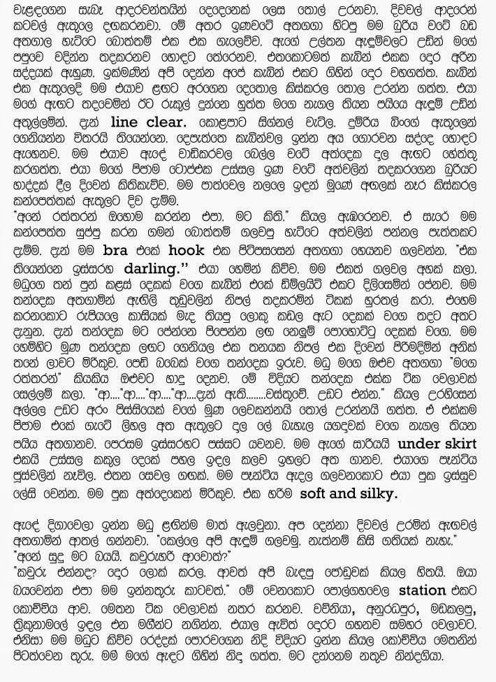 Gindara sinhala wela katha sinhala sex stories