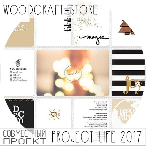 Октябрьская победа Project Life
