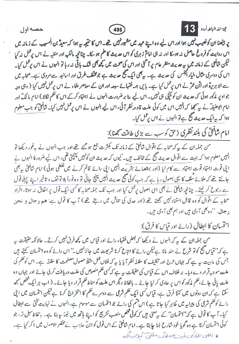 pak study hazrat shah waliullah Department of islamic studies, amu aligarh, for his kind attitude,  shah  waliullah was a witness to the political, religious, educational, economical and   those failing to attract people to the quran and sunnah of the prophet  muhammad  shah wali allah tarikhi pas manzar, al-rahim journal,  hyderabad pakistan.