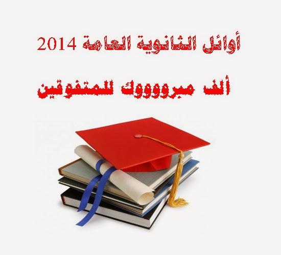 أسماء أوائل الثانوية العامة 2014