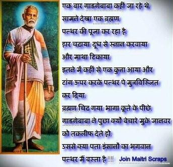 sant gadge baba essay in marathi