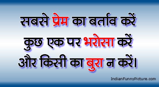 hindi suvichar quotes on friendship inspirational