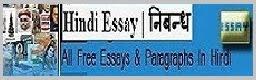 Hindi Essay   निबंध   निबंध लेखन   हिंदी निबंध   Essay in Hindi