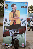 Aagadu posters at audio launch-thumbnail-6